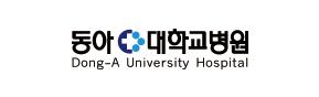 동아대학교병원