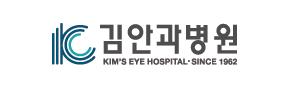 김안과병원