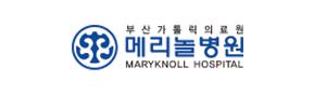 메리놀병원