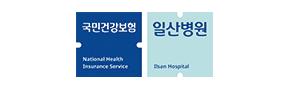 국민건강보험공단일산병원