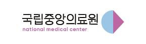 국립중앙의료원