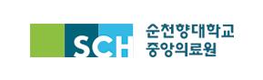 순천향대학교 중앙의료원