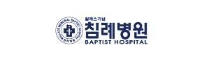 왈레스기념 침례병원